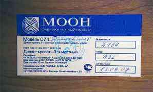 Диван-кровать moon модель 074