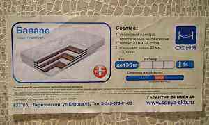 Матрас 2000х1200