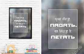 Мотивирующий постер N14 (A4, в рамке)